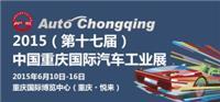 2018中国(重庆)国际汽车工业展