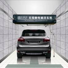 臺州迅潔全自動洗車機,智能洗車,安全省心