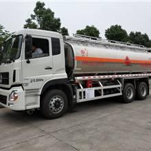 東風天龍20噸鋁合金運油車可分期 包上戶