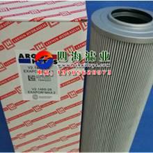 V2.1460-26雅歌液壓油濾芯