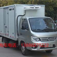 福田祥菱微型冷藏車 最便宜的冷藏車 高端工藝 價格實惠