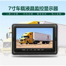 行車記錄儀7寸2路AHD720P分割錄像顯示器