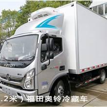 不超重的福田奧鈴4米2冷藏車哪里有賣?