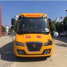 东风牌DFA6958KX5S型小学生专用校车