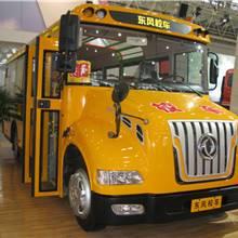 第二屆中國國際商用車展覽車型:東風校車