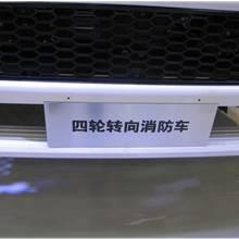 第二屆中國國際商用車展覽車型:東風四輪轉向消防車