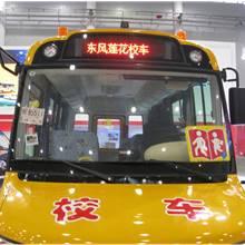 第二屆中國國際商用車展覽車型:東風蓮花校車