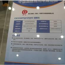 第二屆中國國際商用車展覽車型:廈工楚勝清障車