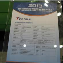 第二屆中國國際商用車展覽車型:大力城市客車