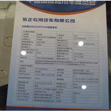 第二屆中國國際商用車展覽車型:東風專用汽車除雪車