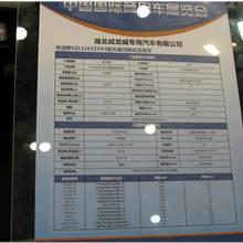 第二屆中國國際商用車展覽車型:湖北成龍威專用汽車可卸式垃圾車