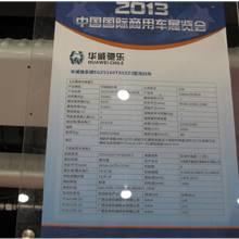 第二屆中國國際商用車展覽車型:華威馳樂洗掃車