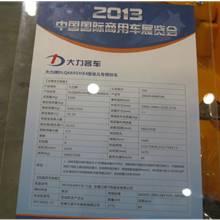 第二屆中國國際商用車展覽車型:大力幼兒專用校車