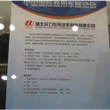 第二屆中國國際商用車展覽車型:湖北合力微型吸塵車