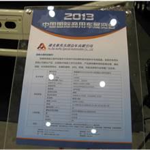 第二屆中國國際商用車展覽車型:湖北奧馬混凝土攪拌運輸車
