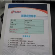 第二屆中國國際商用車展覽車型:湖北東潤混凝土攪拌車