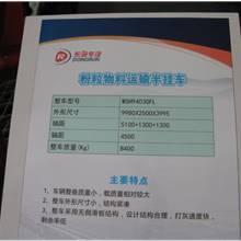 第二屆中國國際商用車展覽車型:粉粒物料運輸半掛車