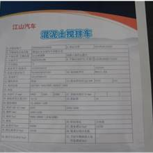 第二屆中國國際商用車展覽車型:江山汽車混泥土攪拌車