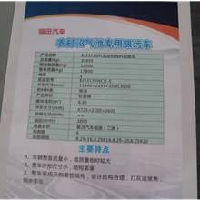 第二屆中國國際商用車展覽車型:福田汽車農村沼氣池專用吸污車