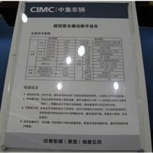 第二屆中國國際商用車展覽車型:中集車輛超輕型倉柵運輸半掛車