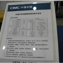 第二屆中國國際商用車展覽車型:中集車輛40英尺多功能集裝箱運輸半掛車
