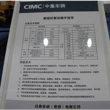 第二屆中國國際商用車展覽車型:中集車輛新型欄板運輸半掛車