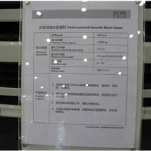 第二屆中國國際商用車展覽車型:宏昌天馬折臂式隨車起重機