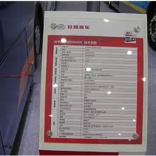 第二屆中國國際商用車展覽車型:安凱新能源客車