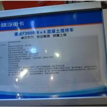 第二屆中國國際商用車展覽車型:陜汽德龍水泥攪拌車
