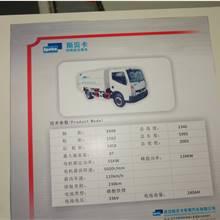 第二屆中國國際商用車展覽車型:斯貝卡垃圾車