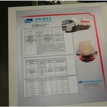 第二屆中國國際商用車展覽車型:東湖斯貝卡低密度粉粒物料運輸車