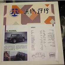 第二屆中國國際商用車展覽車型:XLW2060L越野車