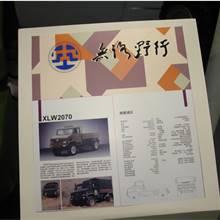 第二屆中國國際商用車展覽車型:XLW2070越野車