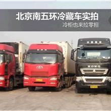 北京南五環冷藏車