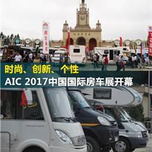 房車也要變時尚 AIC2017房車展覽會開幕