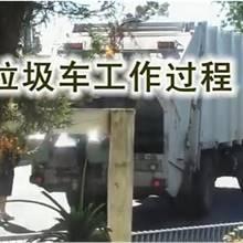 壓縮式垃圾車工作視頻