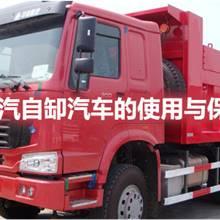 中國重汽自卸車的使用與保養