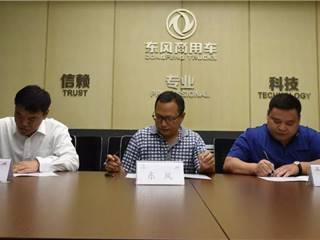 共谋发展   携手共赢!东风商用、东风汽贸、程力重工三方签订战略协议